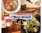 沖縄家庭料理ちゃぁ~まぁじゅん